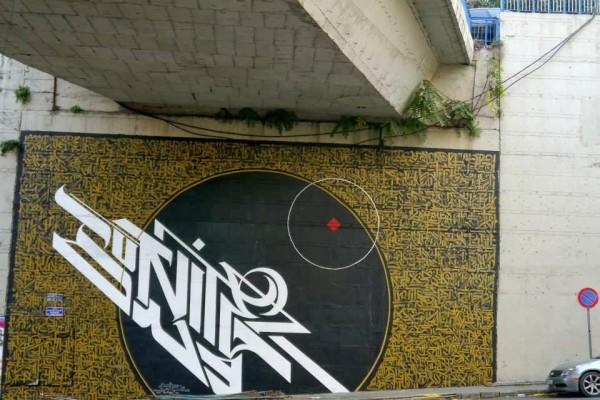 Zepha, Beirut, Lebanon, unique street art, great street artists, free walls, graffiti art.